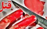 قتل با سلاح سرد در شبستر/دستگیری قاتل کمتر از ۲۴ ساعت