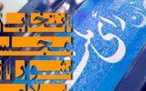 ممنوعیت تجمع هواداران نامزدهای مرحله دوم انتخابات مجلس در میانه/ تبلیغات فقط از صداوسیما و فضای مجازی