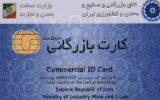واردات با کارتهای بازرگانی یک سال مصرف ۹۰ برابر کارتهای تمدیدی