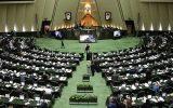 روسای گروههای دوستی پارلمانی مجلس یازدهم مشخص شدند