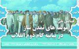 پذیرش و ارائه ۲ مقاله خبرنگار فارس در همایش «مؤلفههای تمدنساز در بیانیه گام دوم انقلاب»